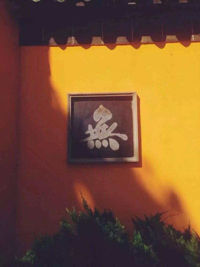 """鸡鸣寺院墙上的""""无""""(拍摄者 卫西谛)"""