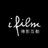 傳影互動 iFilm