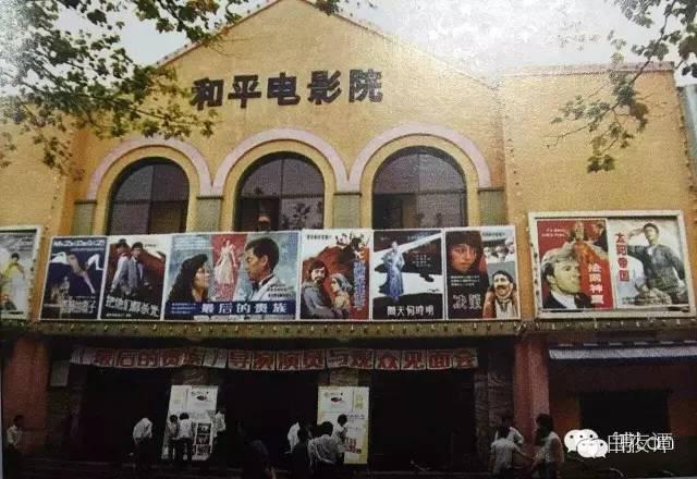 和平电影院旧景|图片来自网络