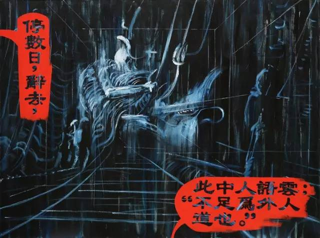 异形(电影史#53) 2015 布面油画、丙烯 150×200 cm Alien(Film History #53) 2015 Oil and acrylic on canvas 150×200 cm