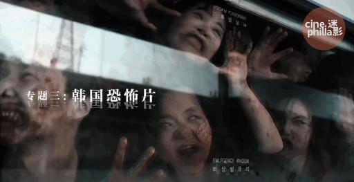 koreanhorror-film