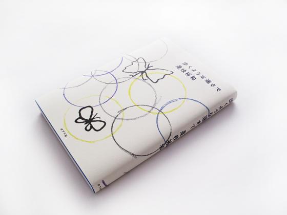 散文集《宛如走路的速度》图书封面 来自网络