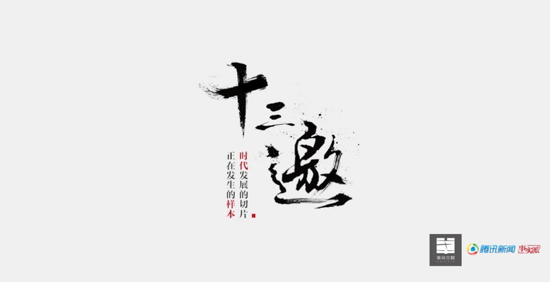 shisanyao