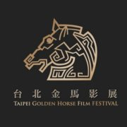 台灣金馬影展